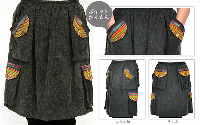 スカート■モン族刺繍ポケット付 ひざ丈スカート(ブラック)