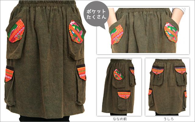 スカート■モン族刺繍ポケット付 ひざ丈スカート(カーキ)