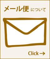 メール便についてのページへ